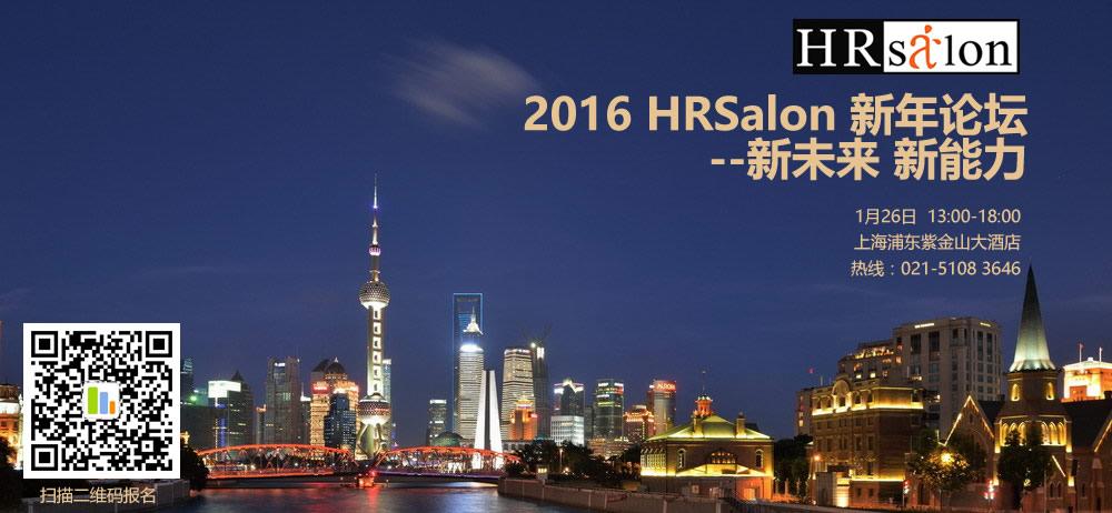 1月26日 HRSalon 2016新年论坛
